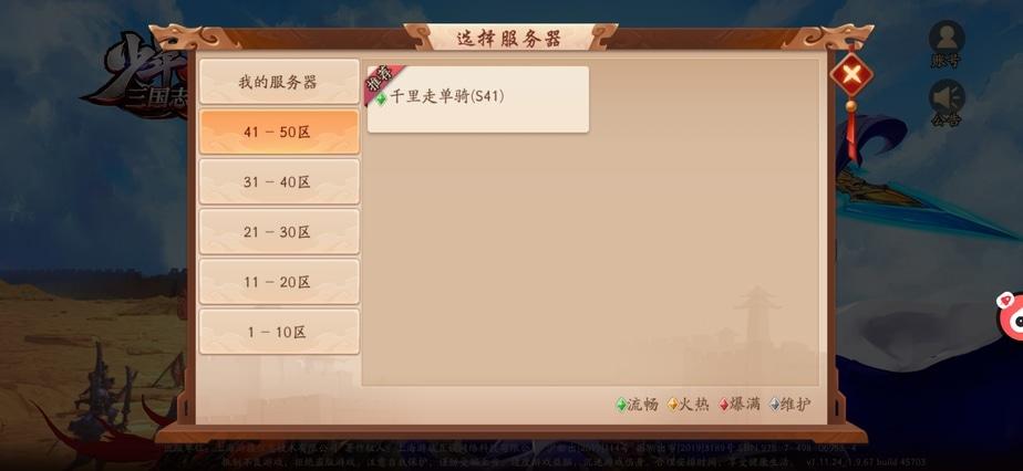 《少年三国志2》平台渠道服服务器列表