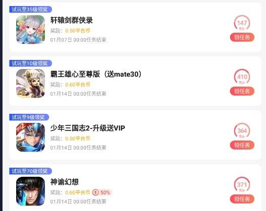 66手游app试玩游戏赢福利