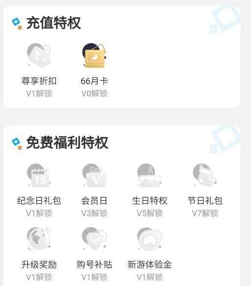 66手游app的vip等级特权福利