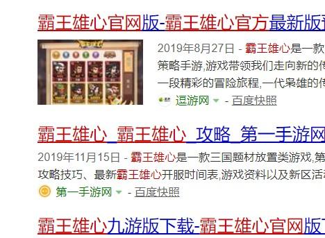 《霸王雄心》官网百度搜索结果