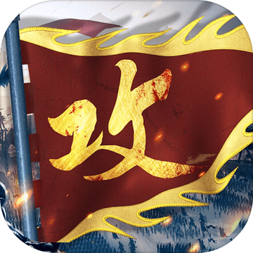 《攻城掠地》折扣端游戏图标