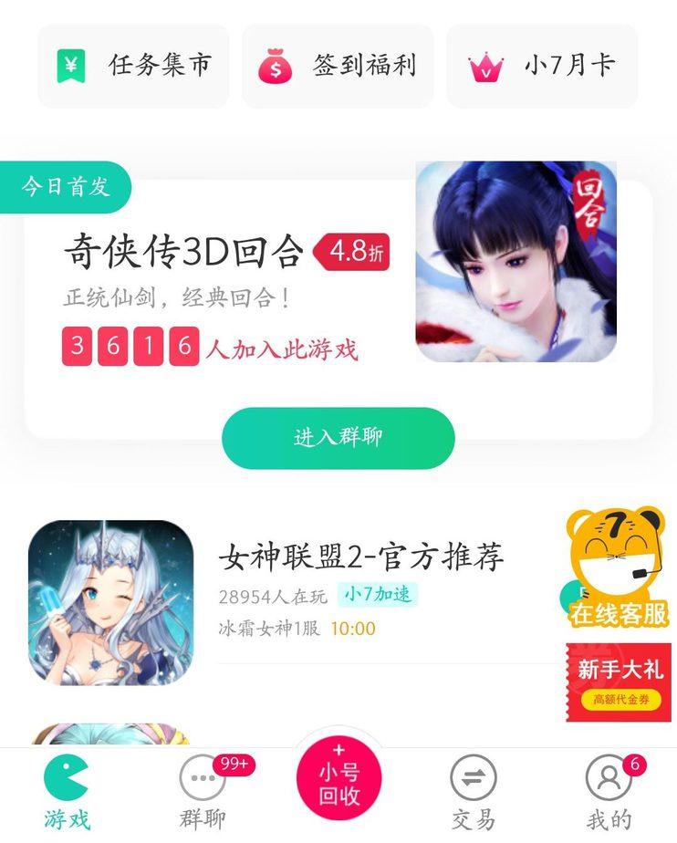 小7手游app主界面