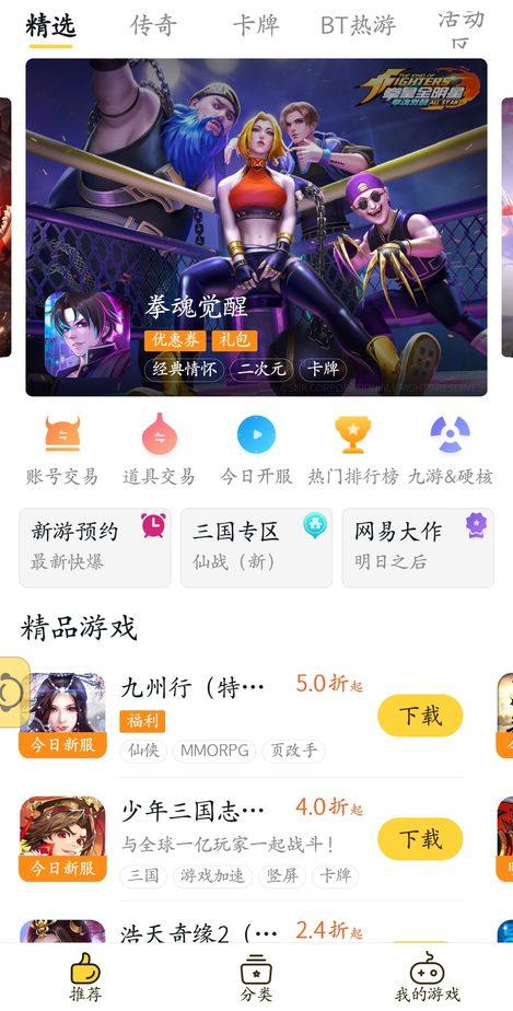 buff手游折扣app