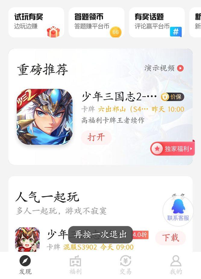 66手游折扣平台app