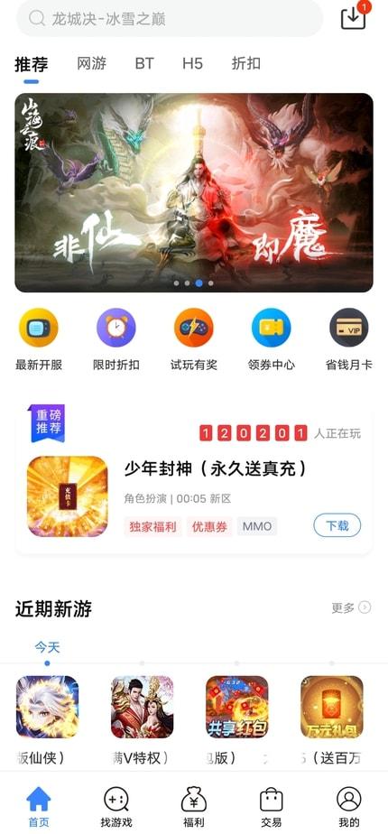 天宇游戏平台APP首页