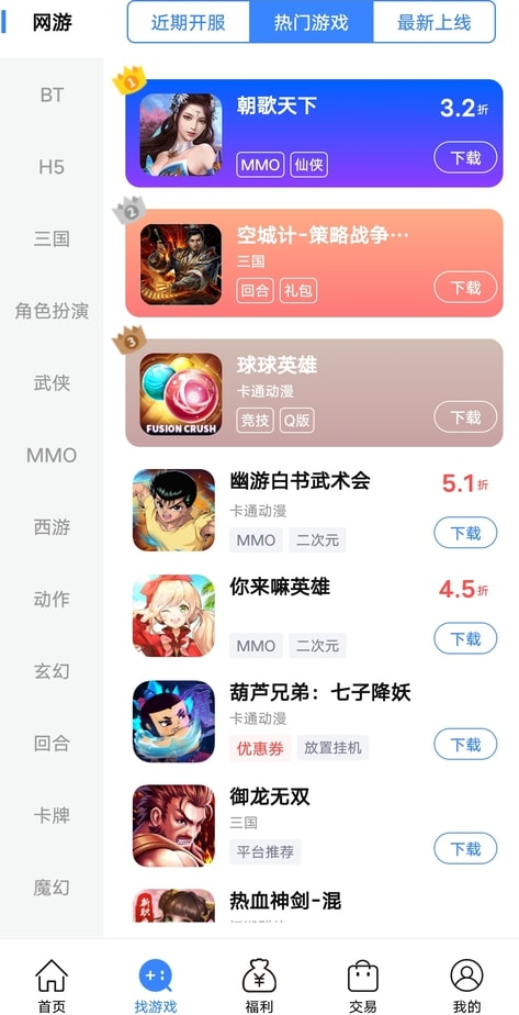 天宇游戏平台APP内游戏分类推荐