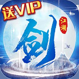 《剑指江湖 》折扣端游戏图标