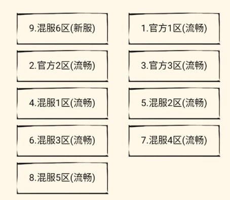 《暴走英雄坛》官服端服务器列表