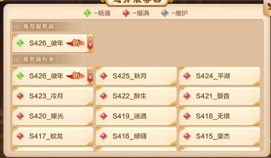 《热血江湖》官服服务器列表