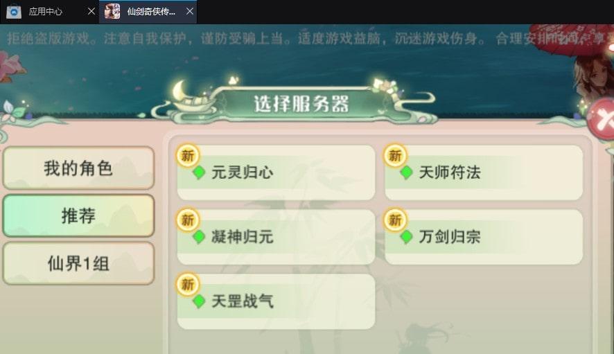 《仙剑奇侠传移动版》果盘折扣平台服务器列表