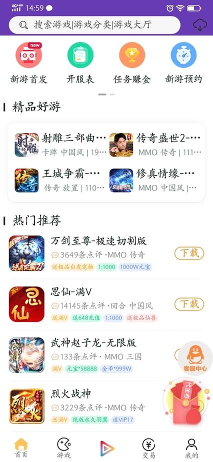咪噜游戏平台app首页