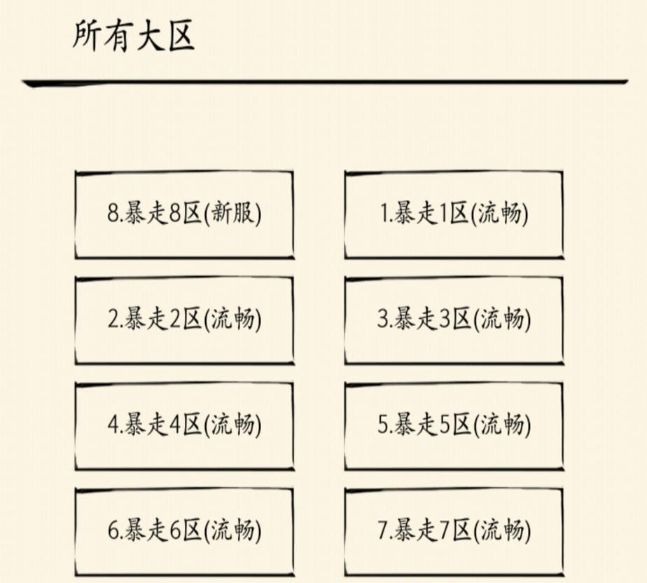 《暴走英雄坛》硬核联盟服服务器列表