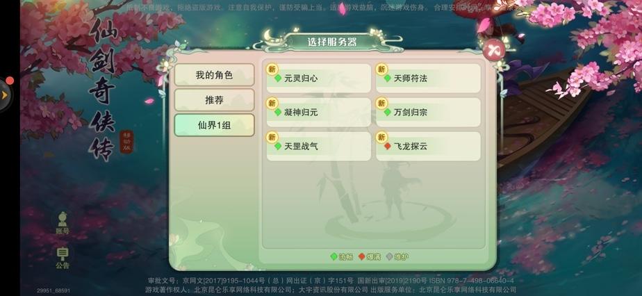 《仙剑奇侠传移动版》手机应用商店服务器列表