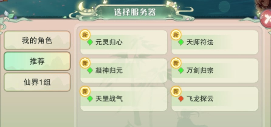 《仙剑奇侠传移动版》官服端服务器列表