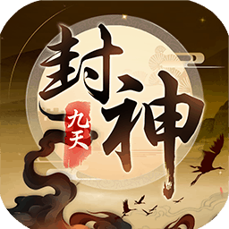 《九天封神》折扣端游戏图标