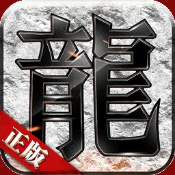《传奇战域》最低折扣端游戏图标