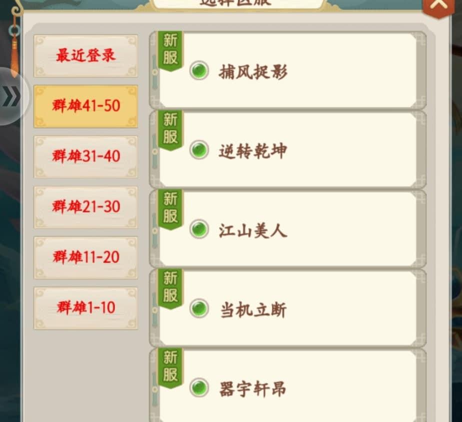 《天天怼三国》九妖折扣端服务器列表