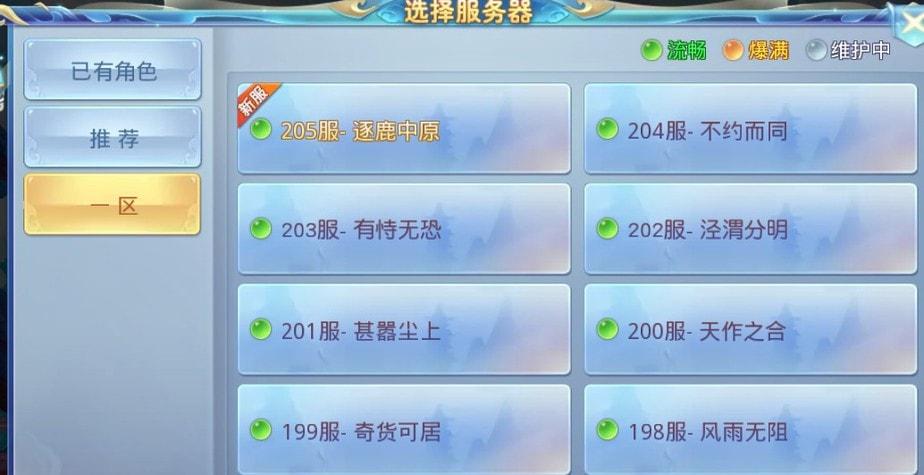 《菲狐倚天情缘》混服折扣端服务器