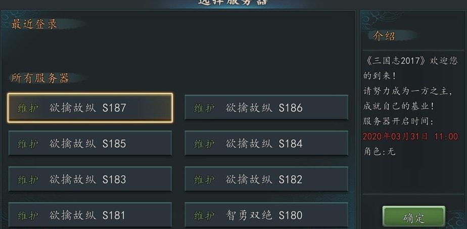 《三国志2017》官服服务器