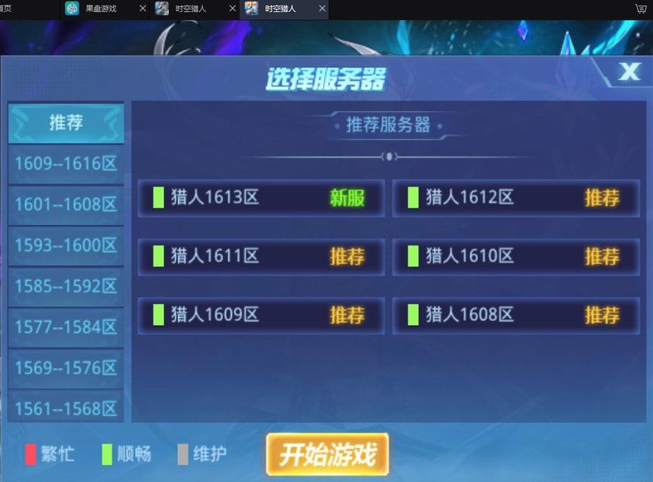 《时空猎人》官服服务器列表