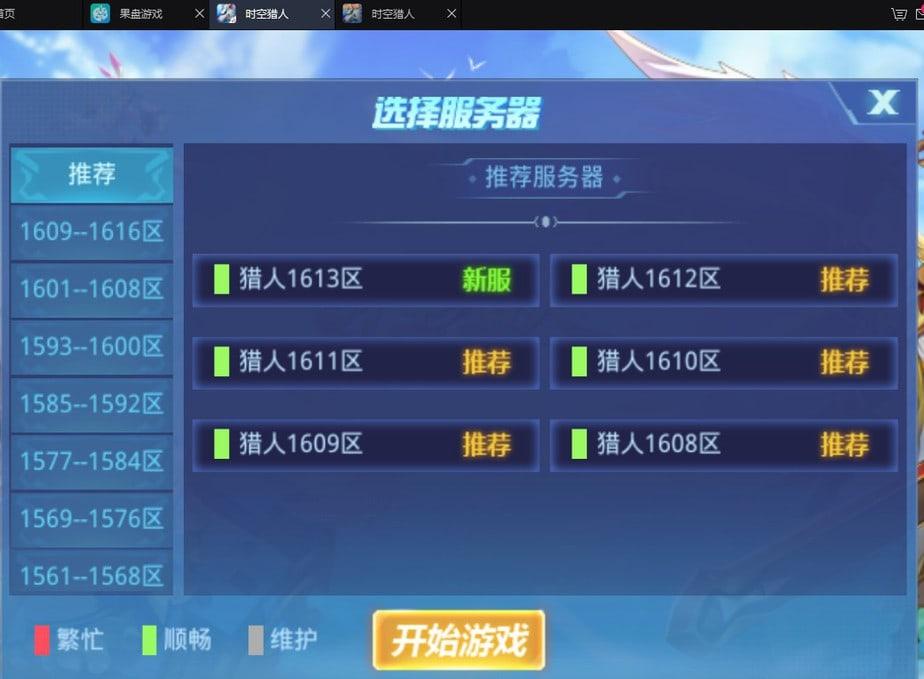 《时空猎人》果盘折扣端服务器列表