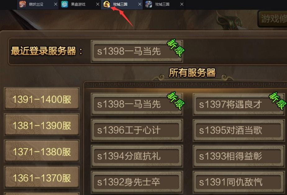 《攻城三国》果盘折扣端服务器列表