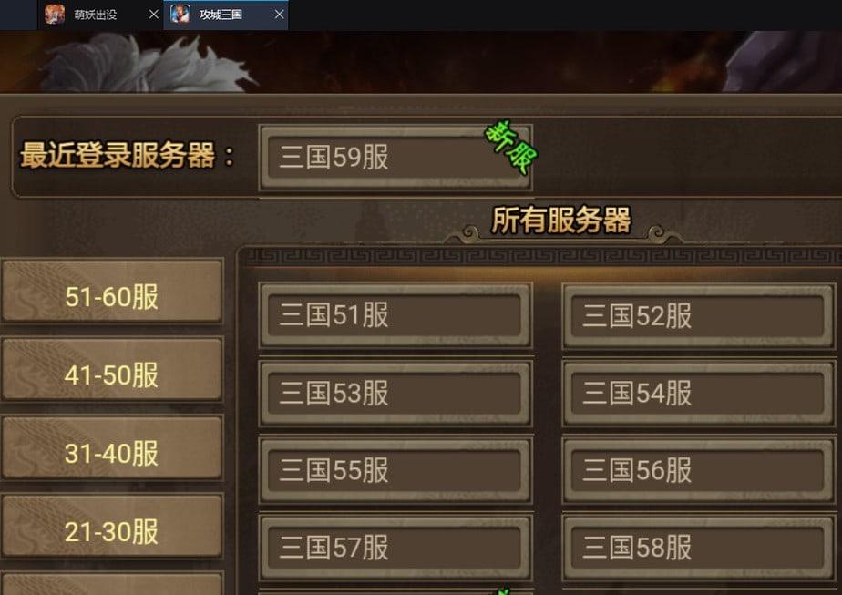 《攻城三国》九妖游戏端服务器列表