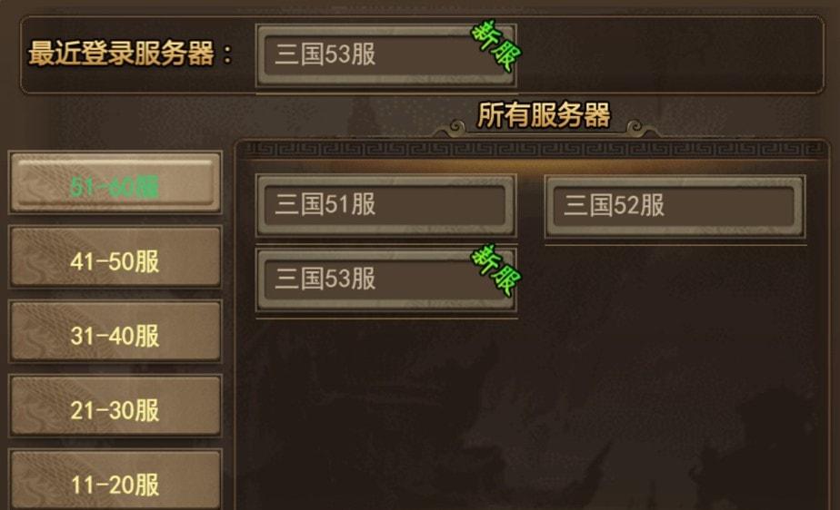《攻城三国》H5折扣端服务器列表