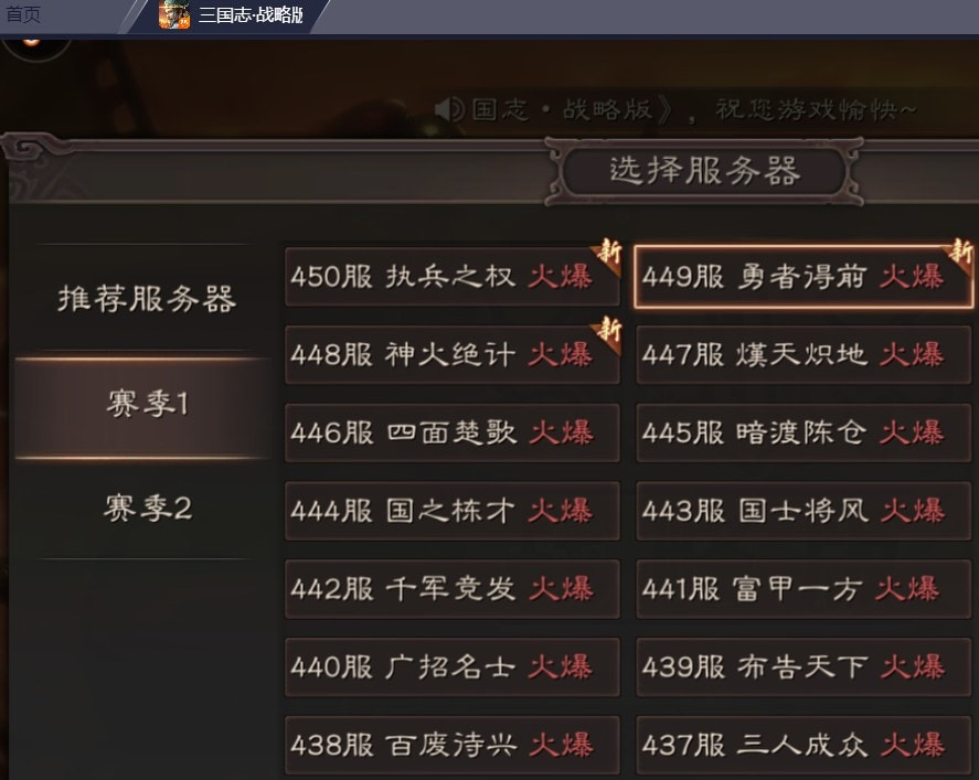 《三国志战略版》九游端服务器列表