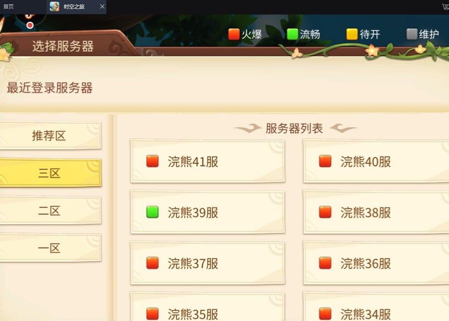 《时空之旅》九游安卓端服务器列表