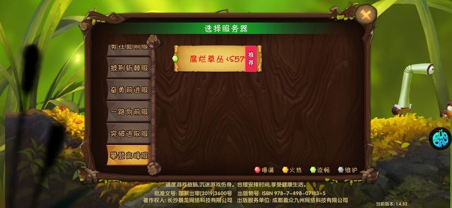 《虫虫物语》果盘游戏端服务器列表
