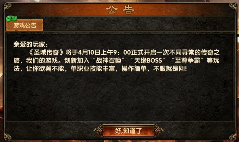 《圣域传奇》游戏公告