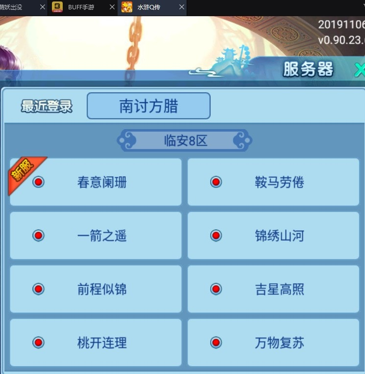 《水浒Q传》buff手游折扣端服务器列表