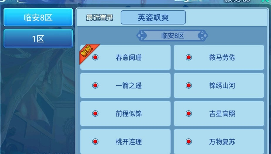 《水浒Q传》小7手游折扣端服务器列表
