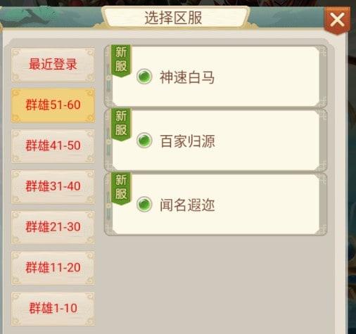 《天天怼三国》TT玩加折扣端服务器列表