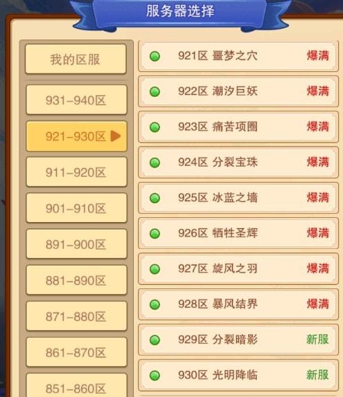 《暗黑超神》官服服务器列表