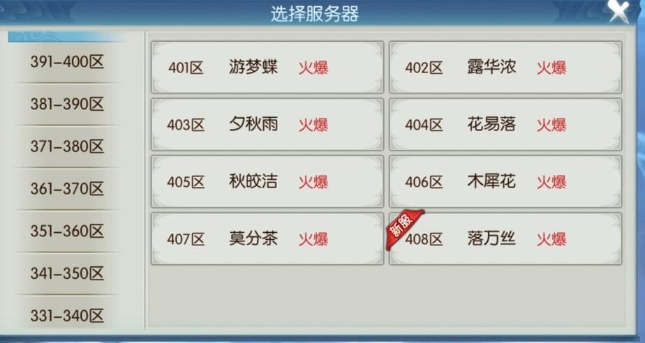 《诛仙》手机应用商店服 服务器列表