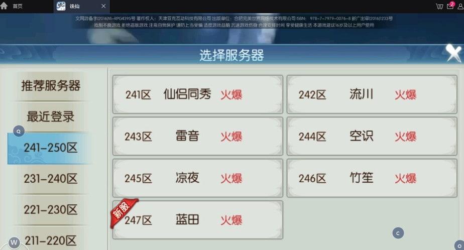 《诛仙》渠道服平台服务器列表
