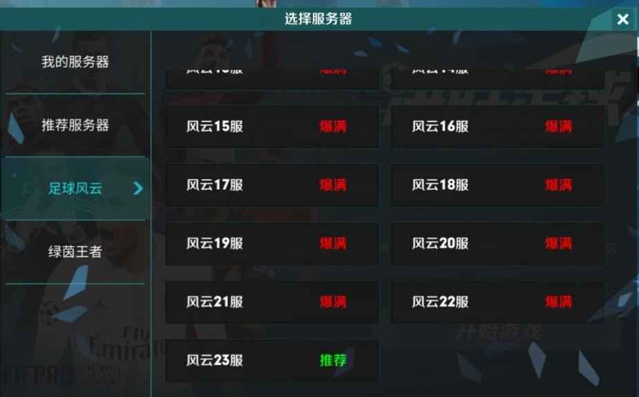 《决胜足球》折扣端服务器列表