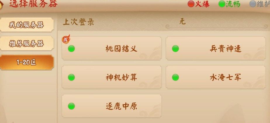 《三国大亨》混服折扣端服务器列表