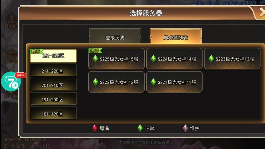 《女神联盟2》折扣端小7专服服务器列表