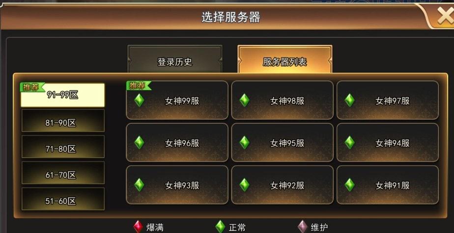 《女神联盟2》折扣端咪噜游戏专服服务器列表
