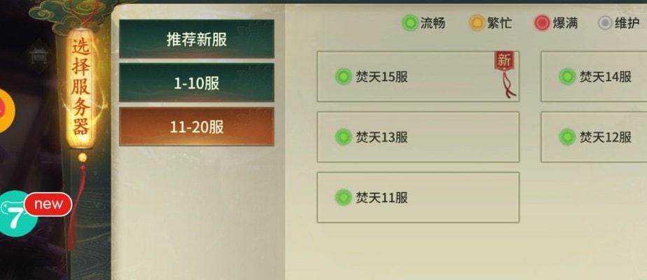 《焚天仙决》折扣端服务器列表