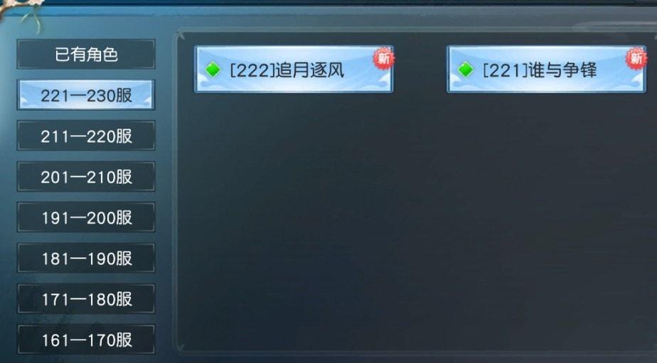 《风凌天下》混服服务器列表