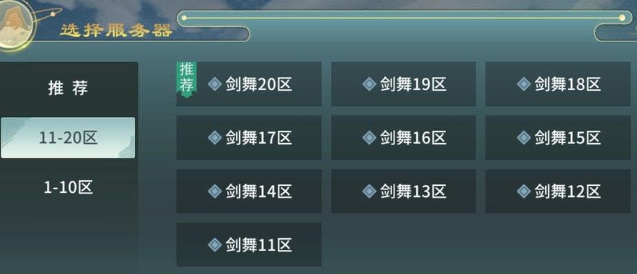 《剑舞乾坤》折扣平台端服务器列表