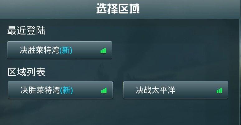 《战舰猎手》折扣端服务器列表
