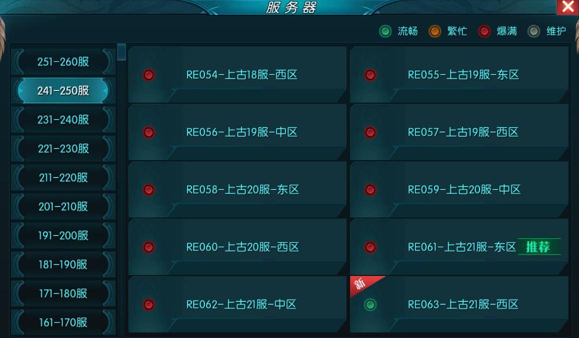 《奇迹最强者》折扣端服务器列表