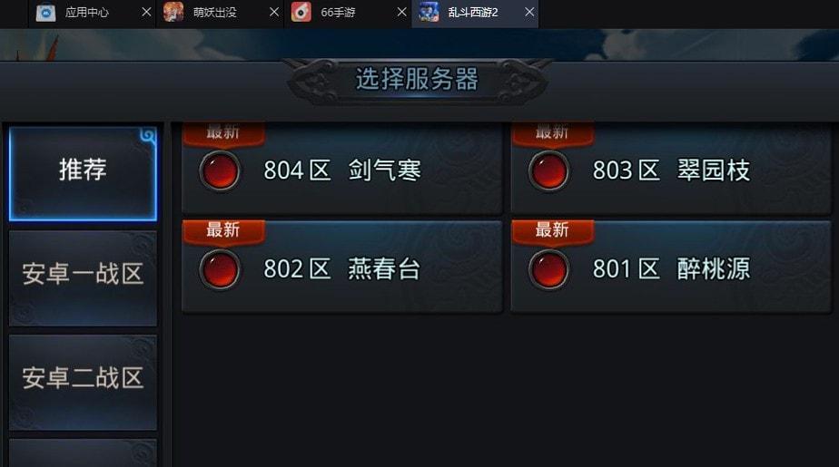 《乱斗西游2》折扣端服务器列表