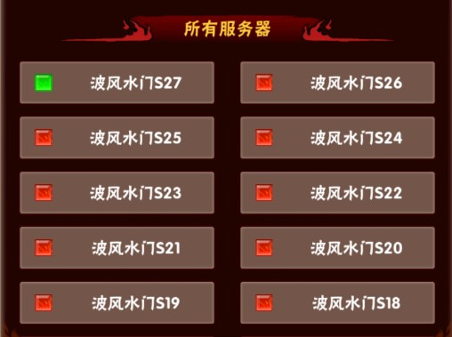 《火影忍者究极冲击》专服折扣端服务器列表