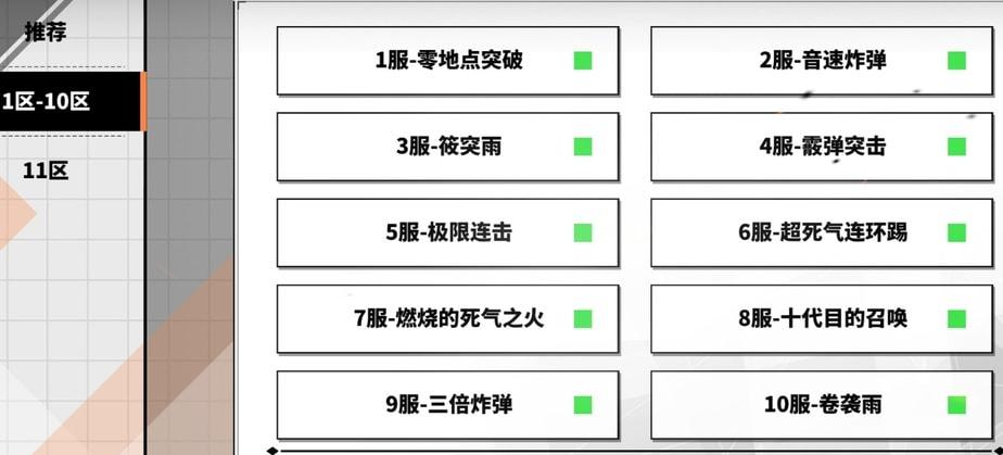 《家庭教师》手机应用商店端服务器列表